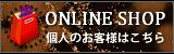 ONLINE SHOP ���ϕi �A�N�Z�T���[ ��